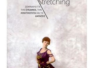 Beyond Stretching - σεμινάριο κινητικότητας, ευκαμψίας, διατάσεων