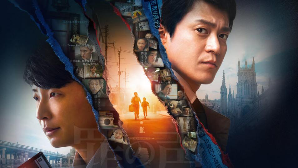Voice of Sin // Film Face // Starring Shun Oguri // Directed by Nobuhiro Doi