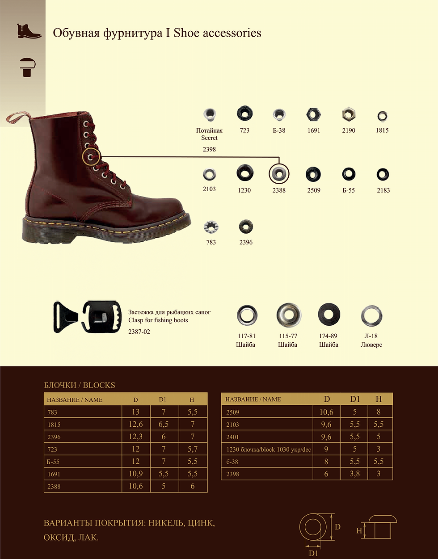 обувная фурнитура