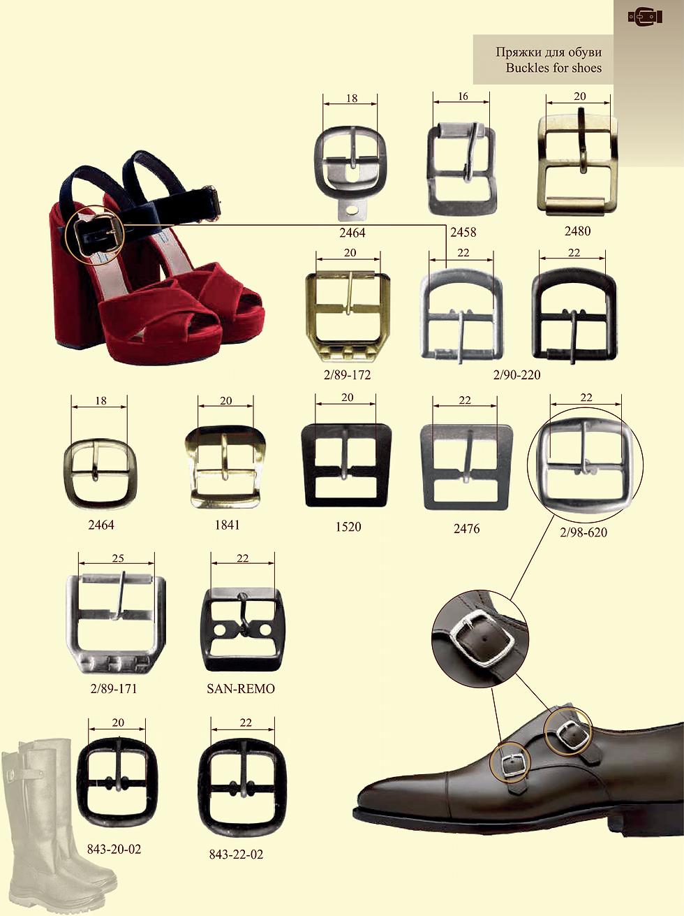 пряжки для обуви