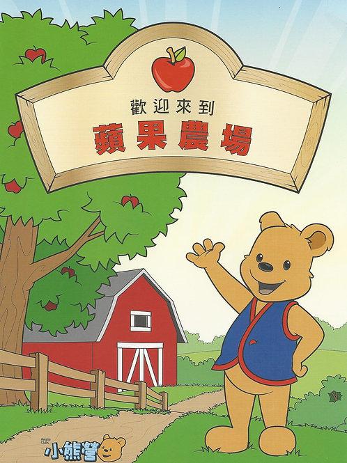 小熊營入門手冊 - 蘋果農場