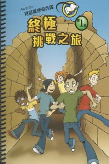 見習真理奇兵(手冊三) 終極挑戰之旅1