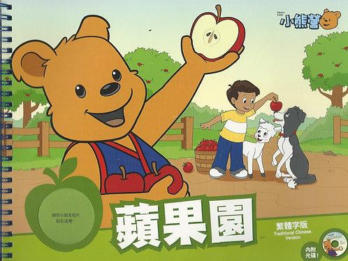 小熊營蘋果園手冊