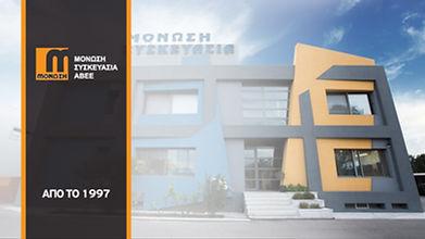 Η εταιρία ΜΟΝΩΣΗ ΣΥΣΚΕΥΑΣΙΑ ΑΒΕΕ ιδρύθηκε το 1997