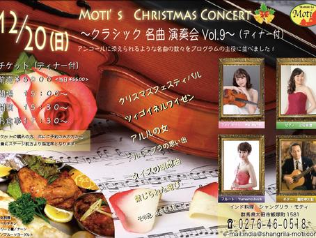 12月20日クリスマスコンサート!