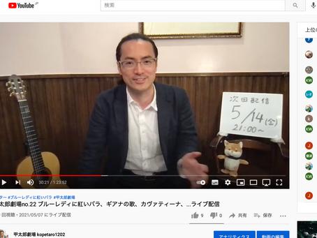 YouTube ライブ始めました!