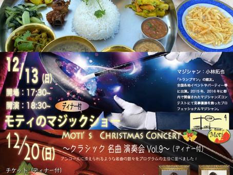 モティ太田店での三つのイベント!