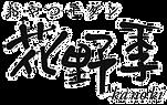 花野季ロゴ横.png
