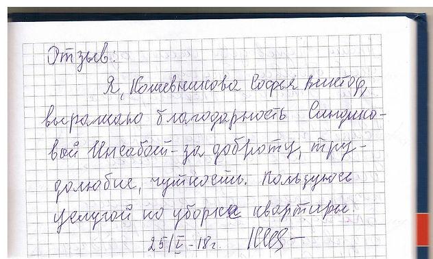 отзыв Кожевникова 001.jpg