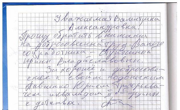 отзыв Павленко 001.jpg
