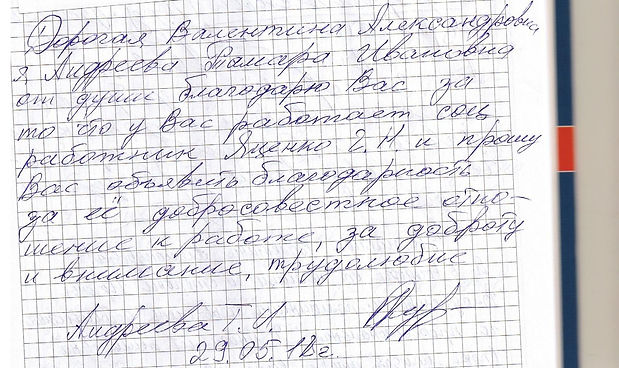 отзыв Андреева 001.jpg