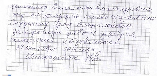 отзыв Шинкаревич 001.jpg