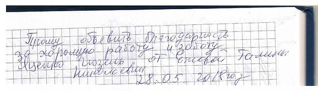 отзыв Ежова 001.jpg