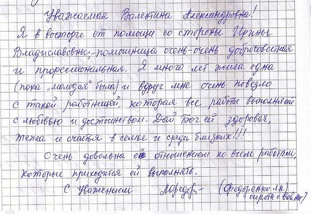отзыв Федоренко 001.jpg