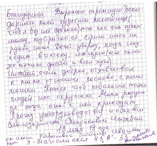 отзывв Корюкова 001.jpg