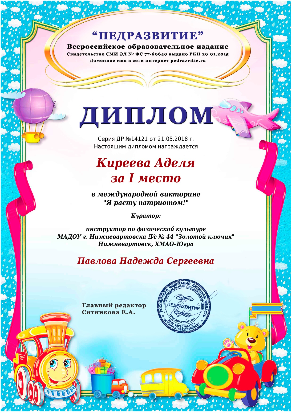 Киреева Аделя