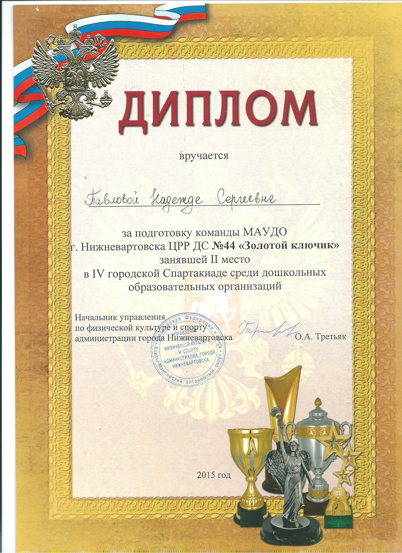 спартакиада 2 место