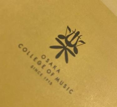 「大阪音楽大学 指導者研修レポート」その1 小さな子供のレッスンについて