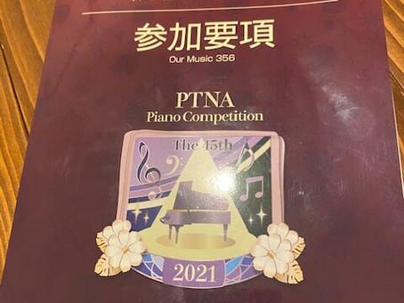 「ピアノコンクール」ピティナ・ピアノコンペティション選曲のポイント♪