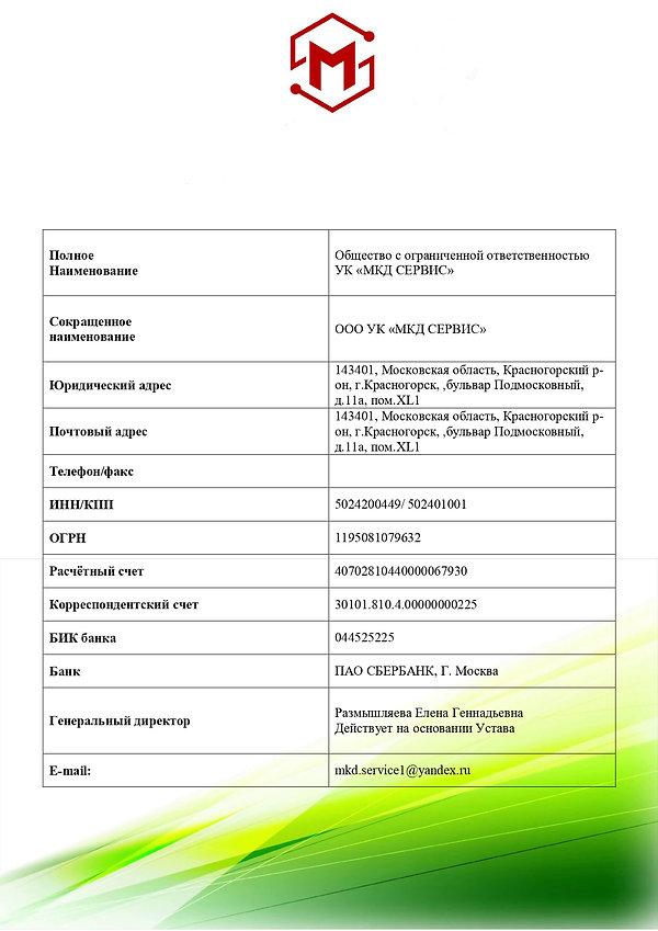 Карточка предприятия МКДС_page-0001.jpg