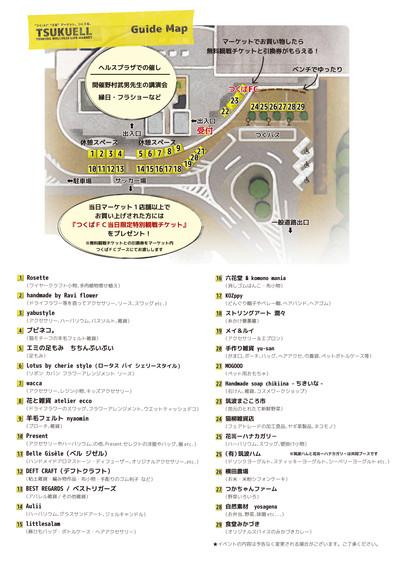 web_tsukuell_guidemap.jpg