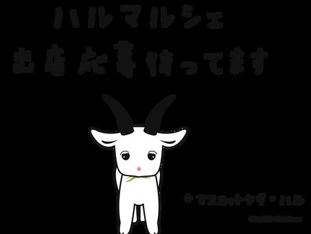 ハルマルシェ・出店者募集(急募!)