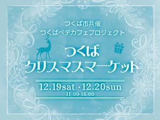 Tsukuba Christmas Market 出店募集中です