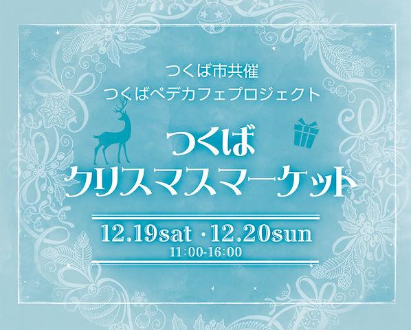 tsukuen_ChristmasMarket.jpg