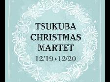 Tsukuba Christmas Market 開催決定しました
