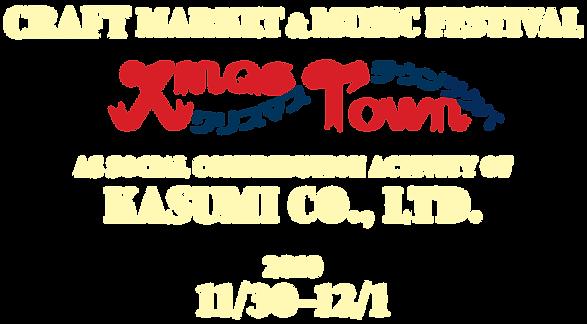 XmasTown2019top.png