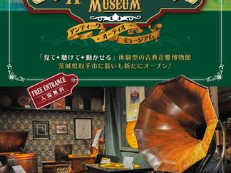 古典音響機器展示企画をご紹介〜茨城放送に出演〜