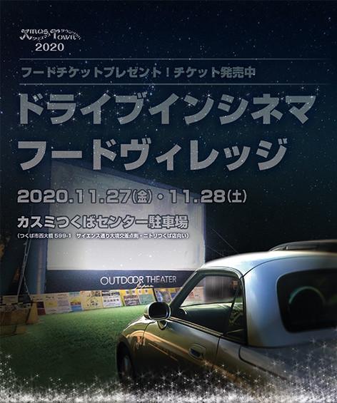 Xmas_Town2020_drive-incineÌ_ma_imageS.jp