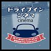 drive-in-cinéma-ato_icon.png