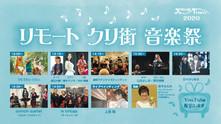 リモート クリ街音楽祭の詳細を公開しました!