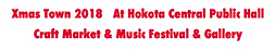 クリ街2018 鉾田中央公民館 クラフトマーケット ミュージックフェス