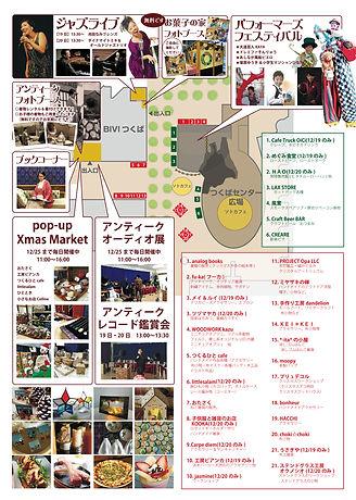 TsukubaChristmasMarket_A4_ura.jpg