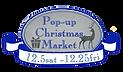 ポップアップ・クリスマスマーケット