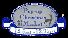 【出展募集!】ポップアップクリスマスマーケット