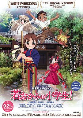 wakaokami_ poster.jpg