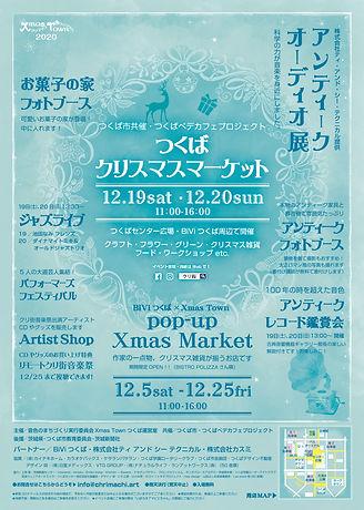 TsukubaChristmasMarket_A4_omote.jpg