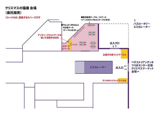 BiVIクリスマスの猫展会場図.jpg