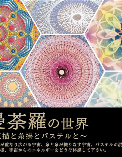 曼荼羅の世界 3人展