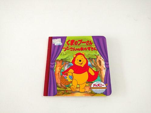 """Cuento """"El oso Poh-"""" japonés"""