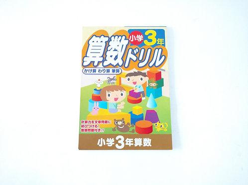 Libro para aprendizaje de números #3