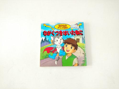 """Cuento """"El gato con botas"""" japonés"""