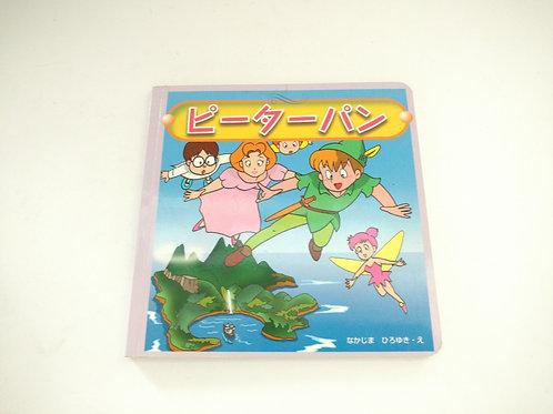 Libros para niños en japonés