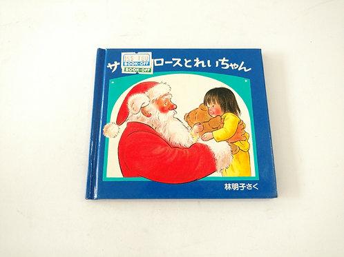 """Cuento """"Santa Clauss y la pequeña Rei"""""""