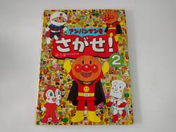 Libro ilustrado buscar al personaje