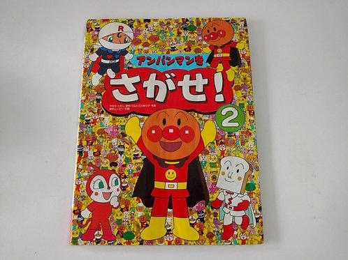 """Libro ilustrado buscar al personaje """"sagase"""""""