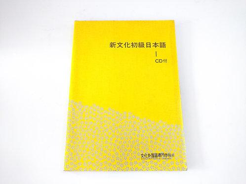 Libro nueva cultura nivel básico 1 japonés